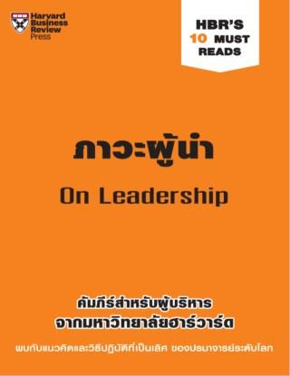หน้าปก-ภาวะผู้นำ-ookbee