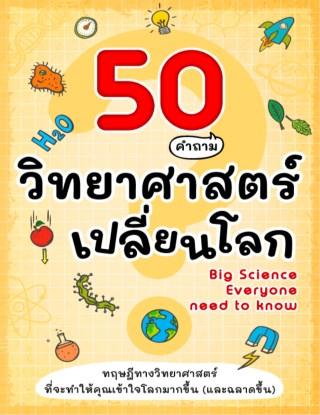 หน้าปก-50-คำถาม-วิทยาศาสตร์เปลี่ยนโลก-ookbee