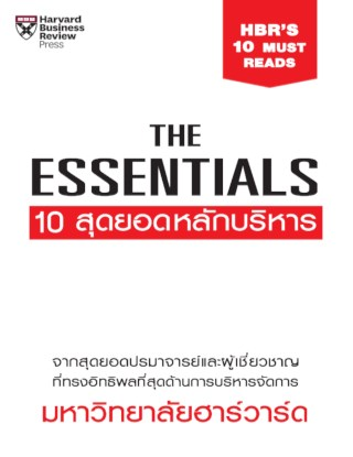 the-essentials-10-สุดยอดหลักบริหาร-หน้าปก-ookbee