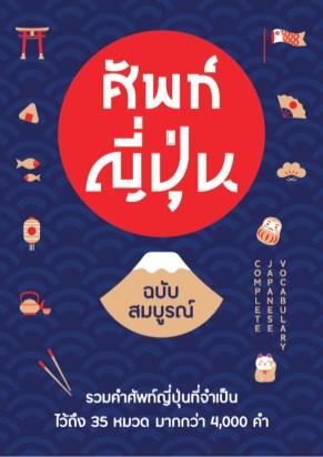 ศัพท์ญี่ปุ่น-ฉบับสมบูรณ์-หน้าปก-ookbee