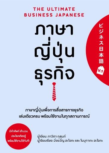 ภาษาญี่ปุ่นธุรกิจ-เล่ม-1-หน้าปก-ookbee