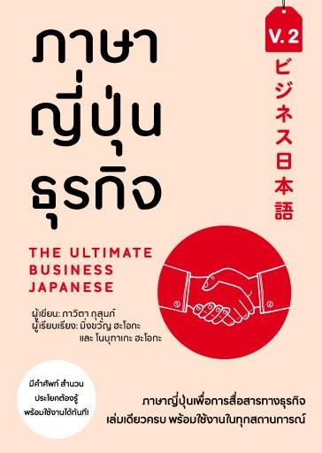 ภาษาญี่ปุ่นธุรกิจ-เล่ม-2-หน้าปก-ookbee