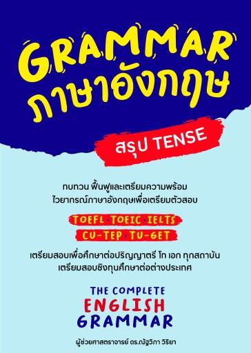 หน้าปก-grammar-ภาษาอังกฤษ-สรุป-tense-ookbee