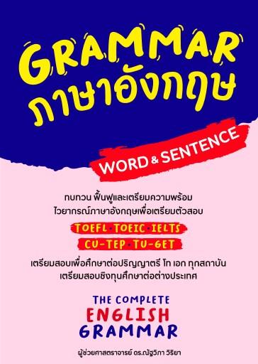 หน้าปก-grammar-ภาษาอังกฤษ-wordsentence-ookbee