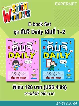 E-Book Set คันจิ Daily เล่มที่ 1 - 2