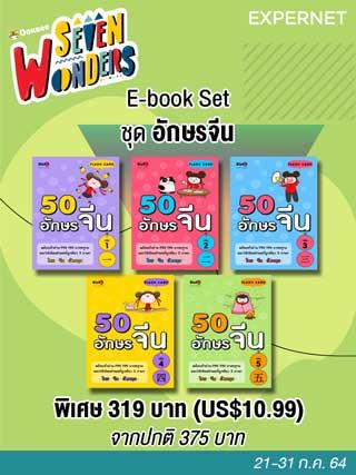 E-Book Set อักษรจีน