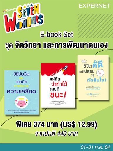 E-Book Set จิตวิทยา และการพัฒนาตนเอง