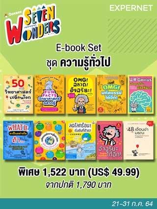 หน้าปก-e-book-set-ความรู้ทั่วไป-ookbee