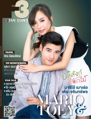หน้าปก-f3-fanclubs-magazine-febuary-2017-ookbee