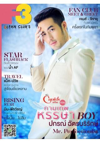 หน้าปก-f3-fanclubs-magazine-march-2017-ookbee