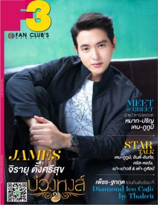 หน้าปก-f3-fanclubs-magazine-april-2017-ookbee