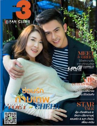 หน้าปก-f3-fanclubs-magazine-may-2017-ookbee