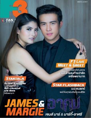 หน้าปก-f3-fanclubs-magazine-vol91-ookbee