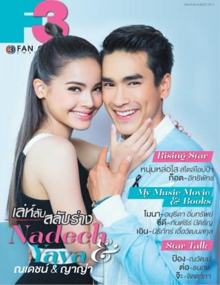 หน้าปก-f3-fanclubs-magazine-f3-fanclubs-magazine-vol92-ookbee