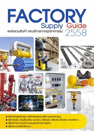 หน้าปก-factory-supply-guide-แหล่งรวมสินค้า-และบริการทางอุตสาหกรรม-ookbee