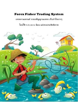 หน้าปก-forex-fisher-trading-system-ookbee
