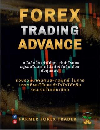 หน้าปก-forex-advance-trading-จะทำให้คุณเข้าใจตลาดยิ่งขึ้น-ookbee
