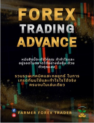 forex-advance-trading-จะทำให้คุณเข้าใจตลาดยิ่งขึ้น-หน้าปก-ookbee