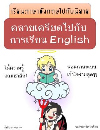 หน้าปก-เรียนภาษาไปกับนิยาย-คลายเครียดไปกับการเรียนenglish-ookbee