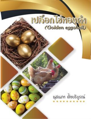 หน้าปก-เปลือกไข่ทองคำ-ookbee