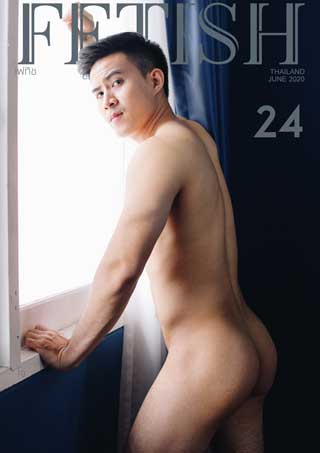 หน้าปก-fetish-magazine-vol24-vdo-ookbee