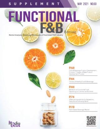 หน้าปก-functional-fb-supplement-2021-ookbee