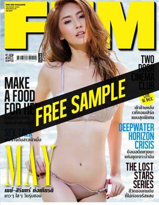fhm-free-september-2016-free-หน้าปก-ookbee