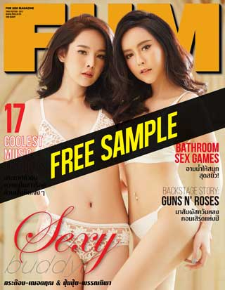 หน้าปก-fhm-free-march-2017-ookbee