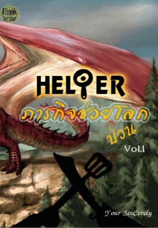 หน้าปก-helper-ภารกิจช่วยป่วนโลก-vol1-ookbee