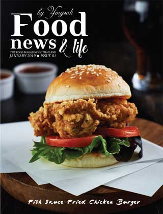 food-news-life-january-2019-หน้าปก-ookbee