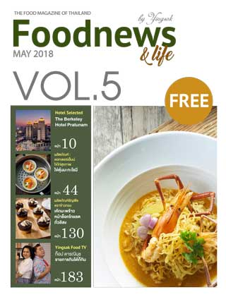 food-news-life-free-may-2018-หน้าปก-ookbee