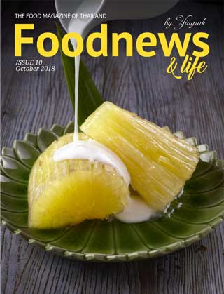 food-news-life-free-october-2018-หน้าปก-ookbee