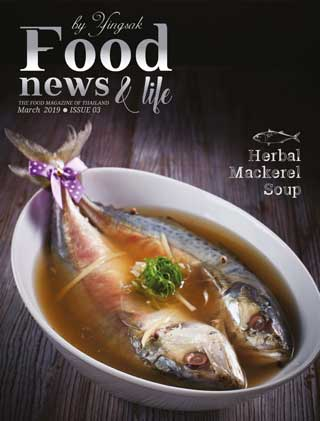 food-news-life-free-march-2019-หน้าปก-ookbee