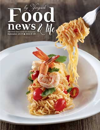 food-news-life-free-september-2019-หน้าปก-ookbee