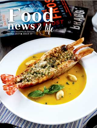 food-news-life-free-october-2019-หน้าปก-ookbee