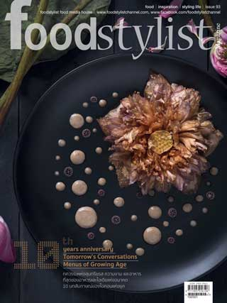 foodstylist-foodstylist-may-june-2016-หน้าปก-ookbee