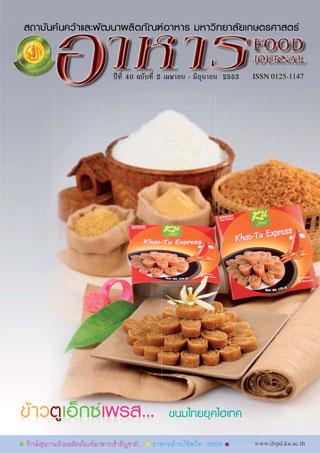 หน้าปก-ข้าวตูเอ็กซ์เพรสขนมไทยยุคไฮเทค-ookbee