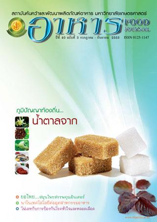 หน้าปก-ภูมิปัญญาท้องถิ่น-น้ำตาลจาก-ookbee