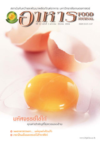 หน้าปก-มหัศจรรย์ไข่ไก่-คุณค่าสำคัญที่ไม่ควรมองข้าม-ookbee