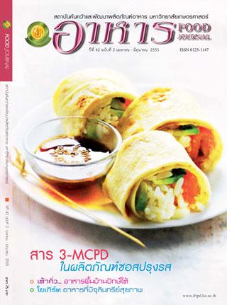 หน้าปก-สาร-3mcpd-ในผลิตภัณฑ์ซอสปรุงรส-ookbee