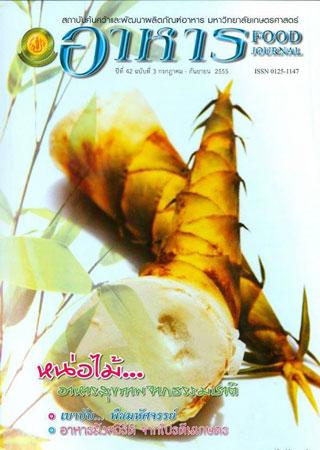 หน้าปก-หน่อไม้-อาหารสุขภาพจากธรรมชาติ-ookbee