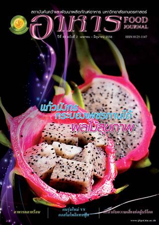 แก้วมังกร-กระบองเพชร-ทานได้-ผลไม้สุขภาพ-หน้าปก-ookbee