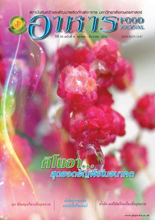 หน้าปก-คิโนอา-สุดยอดธัญพืชในอนาคต-ookbee