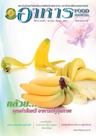 หน้าปก-วารสารอาหาร-ปีที่-44-ฉบับที่-1-มกราคม-มีนาคม-2557-ookbee