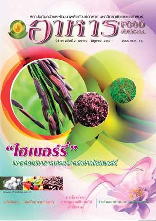 หน้าปก-วารสารอาหาร-ปีที่-44-ฉบับที่-2-เมษายน-มิถุนายน-2557-ookbee