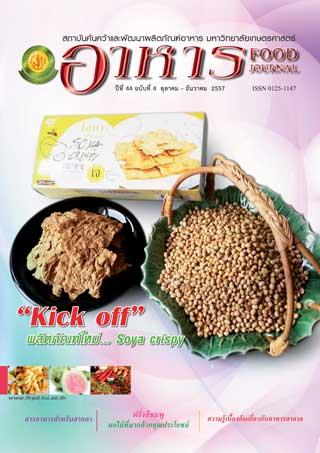 หน้าปก-วารสารอาหาร-ปีที่-44-ฉบับที่-4-ตุลาคม-ธันวาคม-2557-ookbee