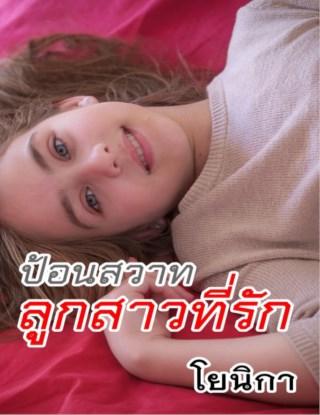 หน้าปก-เรื่องสั้น-ป้อนสวาmลูกสาวที่รัก-ookbee