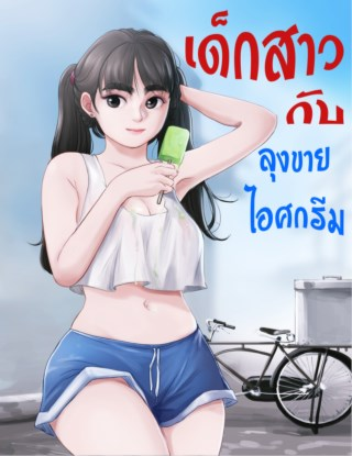 หน้าปก-เรื่องสั้น-เด็กสาวกับลุงขายไอศกรีม-ookbee