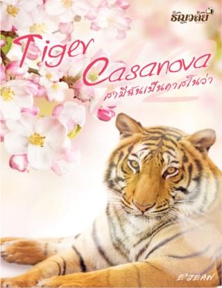 หน้าปก-tiger-casanova-สามีฉันเป็นคาสโนว่า-ookbee