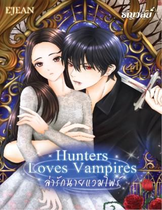 หน้าปก-hunters-loves-vampires-ล่ารักนายแวมไพร์-ookbee